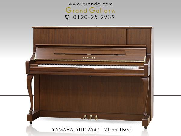 YAMAHA(ヤマハ)YU10WnC【中古】【中古ピアノ】【中古アップライトピアノ】【アップライトピアノ】【木目】【猫脚】【191116】