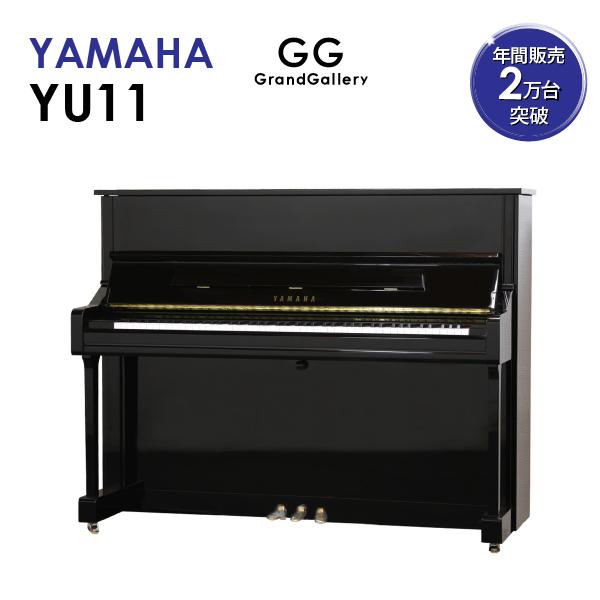 【新品ピアノ】YAMAHA(ヤマハ)YU11【新品ピアノ】【新品アップライトピアノ】