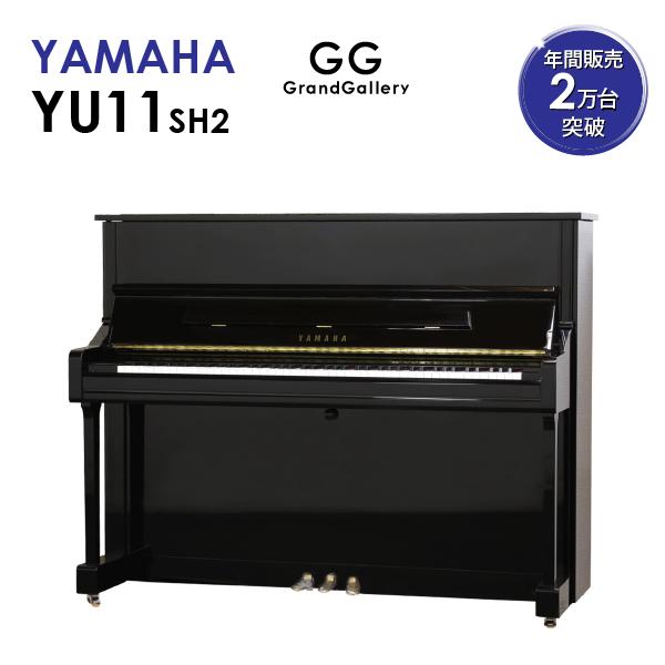 【新品ピアノ】YAMAHA(ヤマハ)YU11SH2【新品】【新品アップライトピアノ】【アップライトピアノ】【サイレント付】