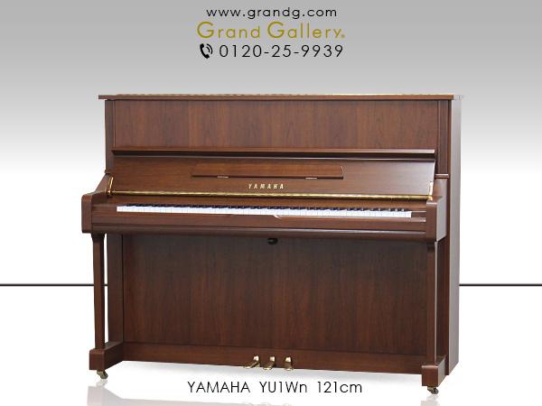 超高品質で人気の 【リニューアルピアノ】YAMAHA(ヤマハ)YU1Wn【中古】【中古ピアノ】【中古アップライトピアノ】【アップライトピアノ】【木目】【180508】, ますのすし本舗源:d44ae816 --- totem-info.com