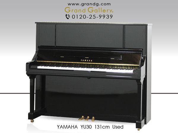 【リニューアルピアノ】YAMAHA(ヤマハ)YU30【中古】【中古ピアノ】【中古アップライトピアノ】【180803】