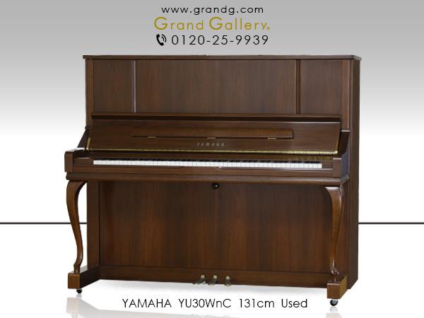 【リニューアルピアノ】YAMAHA(ヤマハ)YU30WnC【中古】【中古ピアノ】【中古アップライトピアノ】【アップライトピアノ】【木目】【猫脚】【190127】