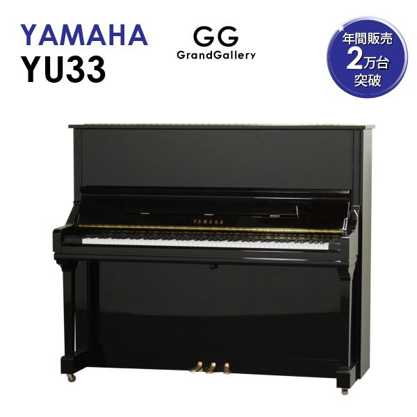 【新品ピアノ】YAMAHA(ヤマハ)YU33【新品ピアノ】【新品アップライトピアノ】