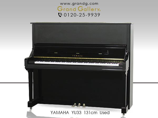 【リニューアルピアノ】YAMAHA(ヤマハ)YU33【中古】【中古ピアノ】【中古アップライトピアノ】【アップライトピアノ】【181108】