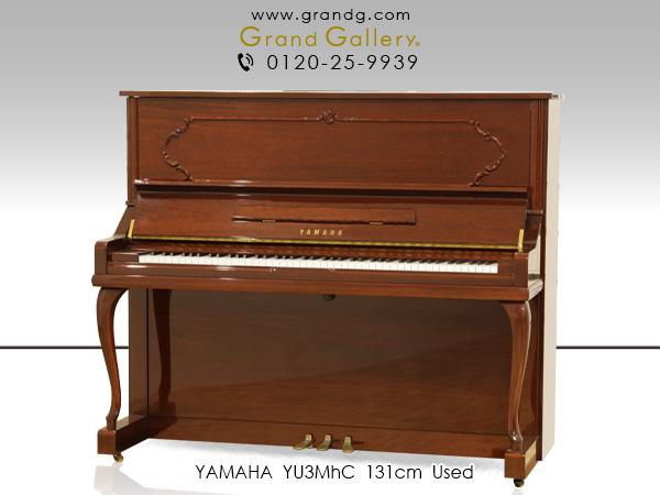 YAMAHA(ヤマハ)YU3MhC【中古】【中古ピアノ】【中古アップライトピアノ】【アップライトピアノ】【木目】【猫脚】【200111】
