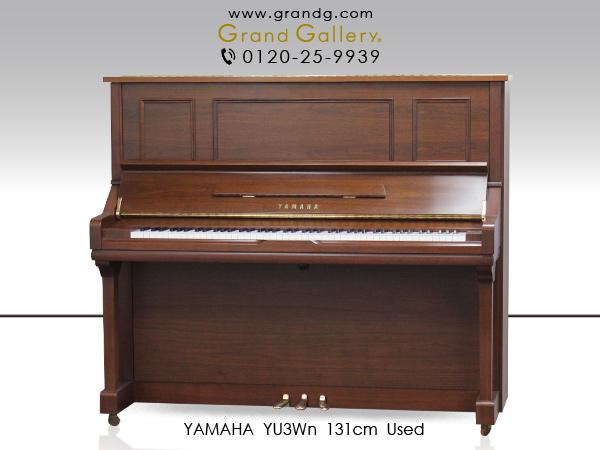 【リニューアルピアノ】YAMAHA(ヤマハ)YU3Wn【中古】【中古ピアノ】【中古アップライトピアノ】【アップライトピアノ】【木目】【180624】