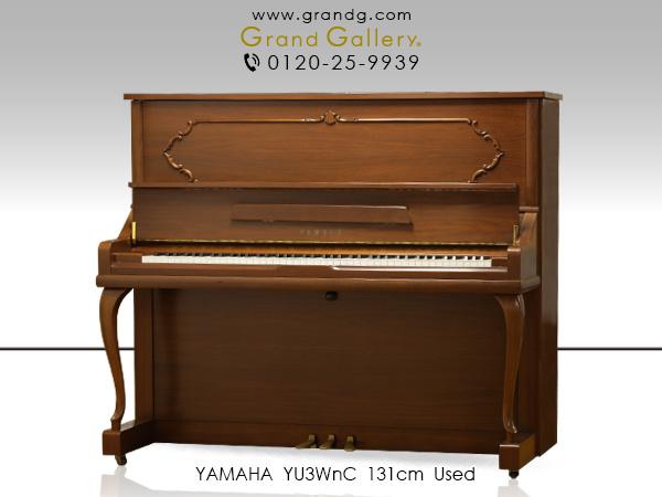 【リニューアルピアノ】YAMAHA(ヤマハ)YU3WnC【中古】【中古ピアノ】【中古アップライトピアノ】【アップライトピアノ】【木目】【猫脚】【180609】