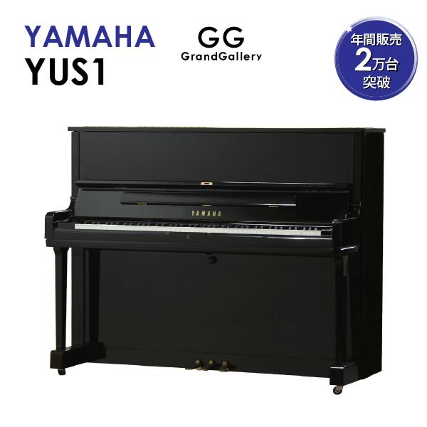 【新品ピアノ】YAMAHA(ヤマハ)YUS1【新品ピアノ】【新品アップライトピアノ】