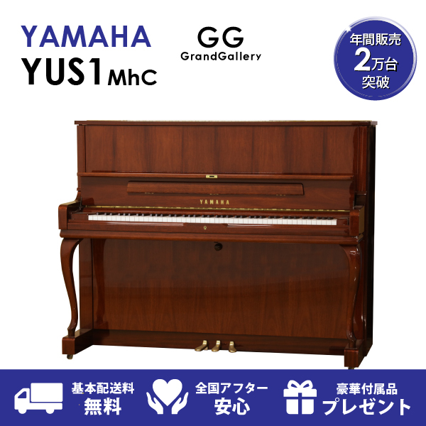【新品ピアノ】YAMAHA(ヤマハ)YUS1MhC【新品ピアノ】【新品アップライトピアノ】【木目】【猫脚】