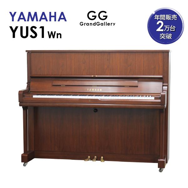 【新品ピアノ】YAMAHA(ヤマハ)YUS1Wn【新品ピアノ】【新品アップライトピアノ】【木目】