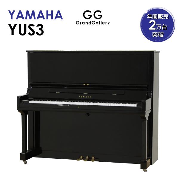 【新品ピアノ】YAMAHA(ヤマハ)YUS3【新品ピアノ】【新品アップライトピアノ】