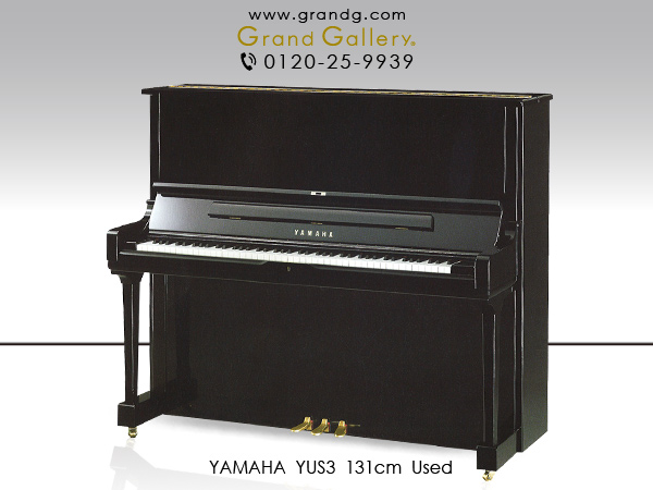 YAMAHA(ヤマハ)YUS3【中古】【中古ピアノ】【中古アップライトピアノ】【アップライトピアノ】【200402】