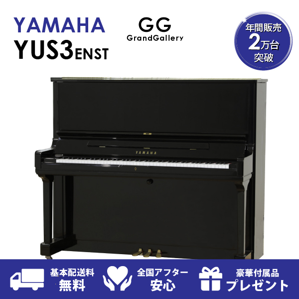 【新品ピアノ】YAMAHA(ヤマハ)YUS3ENST【新品ピアノ】【新品アップライトピアノ】【サイレント付】【自動演奏機能付】