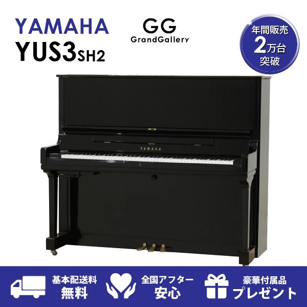 【新品ピアノ】YAMAHA(ヤマハ)YUS3SH2【新品】【新品アップライトピアノ】【アップライトピアノ】【サイレント付】