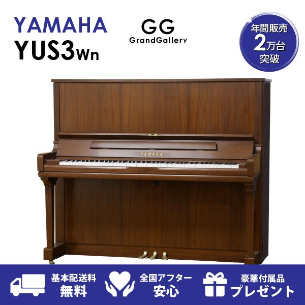 【新品ピアノ】YAMAHA(ヤマハ)YUS3Wn【新品ピアノ】【新品アップライトピアノ】【木目】