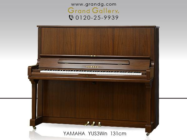 【新古品ピアノ】YAMAHA(ヤマハ)YUS3Wn【新品ピアノ】【新品アップライトピアノ】【木目】【180126】