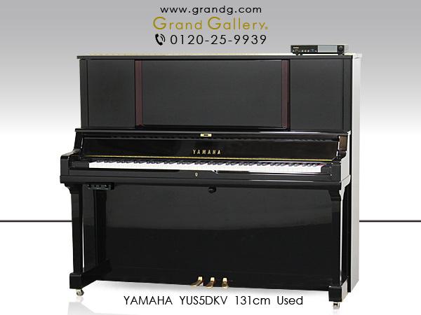 【リニューアルピアノ】YAMAHA(ヤマハ)YUS5DKV【中古】【中古ピアノ】【中古アップライトピアノ】【アップライトピアノ】【サイレント付】【自動演奏機能付】【180623】