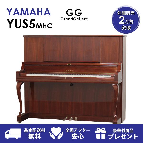 【新品ピアノ】YAMAHA(ヤマハ)YUS5MhC【新品ピアノ】【新品アップライトピアノ】【木目】【猫脚】