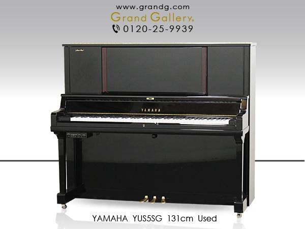【リニューアルピアノ】YAMAHA(ヤマハ)YUS5SG【中古】【中古ピアノ】【中古アップライトピアノ】【アップライトピアノ】【サイレント付】【170927】