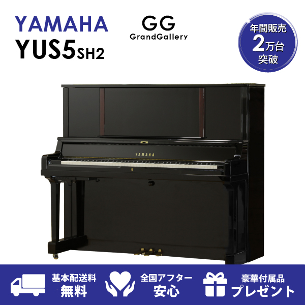 【新品ピアノ】YAMAHA(ヤマハ)YUS5SH2【新品】【新品アップライトピアノ】【アップライトピアノ】【サイレント付】