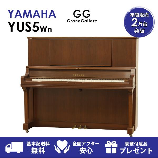 【新品ピアノ】YAMAHA(ヤマハ)YUS5Wn【新品ピアノ】【新品アップライトピアノ】【木目】