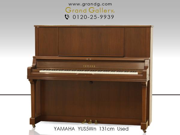 YAMAHA(ヤマハ)YUS5Wn【中古】【中古ピアノ】【中古アップライトピアノ】【アップライトピアノ】【木目】【191018】