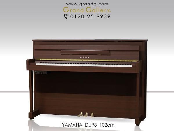 【中古電子ピアノ】YAMAHA(ヤマハ)DUP8【180203】
