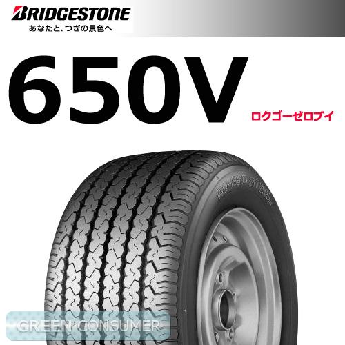 ブリヂストン 650V 205/60R14.5 101L◆【送料無料】バン/トラック用サマータイヤ
