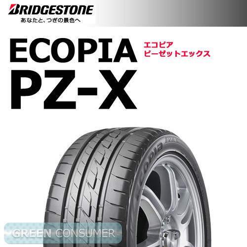 ブリヂストン エコピア PZ-X 205/65R15 94H◆【送料無料】ECOPIA 普通車用サマータイヤ