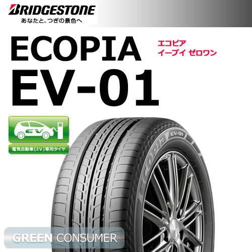 ブリヂストン エコピア EV-01 205/55R16 91V◆【送料無料】ECOPIA 電気自動車専用サマータイヤ