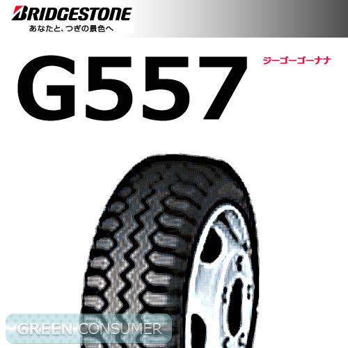 ブリヂストン G557 195/60R17.5 108/106L チューブレス◆【送料無料】バン/トラック用サマータイヤ