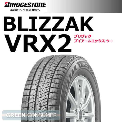 ブリヂストン ブリザック VRX2 165/55R14 72Q◆BLIZZAK 軽自動車用スタッドレスタイヤ