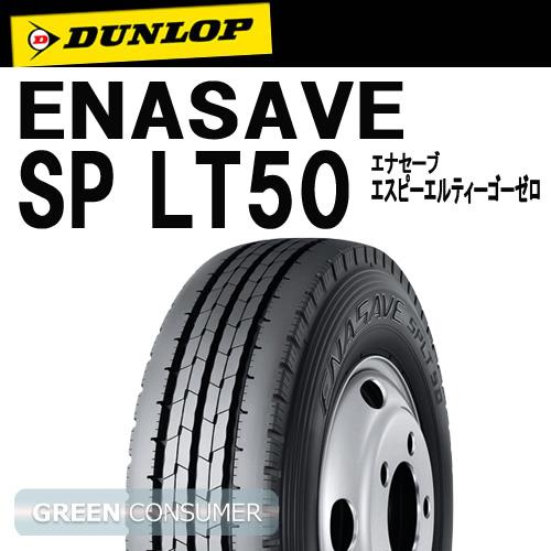 ダンロップ LT50 205/85R16 117/115N◆【送料無料】バン/トラック用サマータイヤ