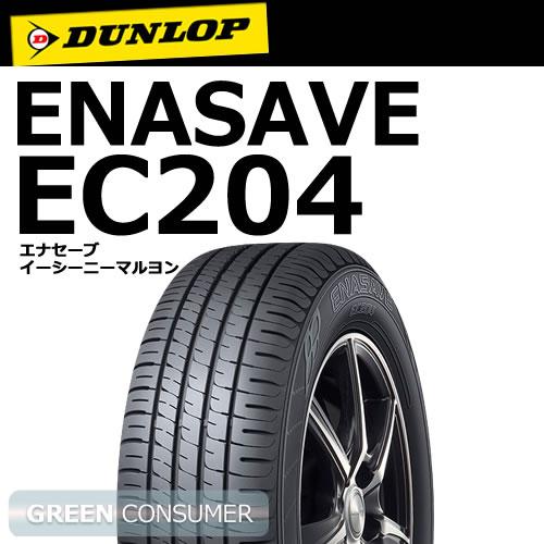 ダンロップ エナセーブ EC204 225/50R18 95V◆【送料無料】ENASAVE 普通車用サマータイヤ 低燃費タイヤ