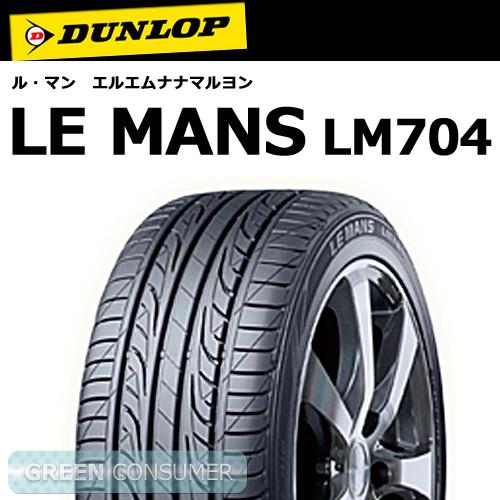 ダンロップ ルマン4 235/40R18 95W XL◆【送料無料】LE MANS LM704普通車用サマータイヤ