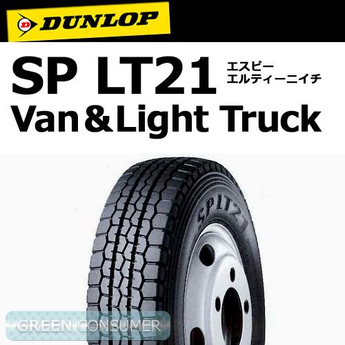 ダンロップ LT21 205/75R16 113/111L◆【送料無料】バン/トラック用サマータイヤ