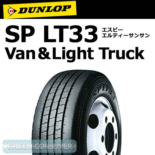 ダンロップ LT33 185/70R15.5 106/104L◆【送料無料】バン/トラック用サマータイヤ