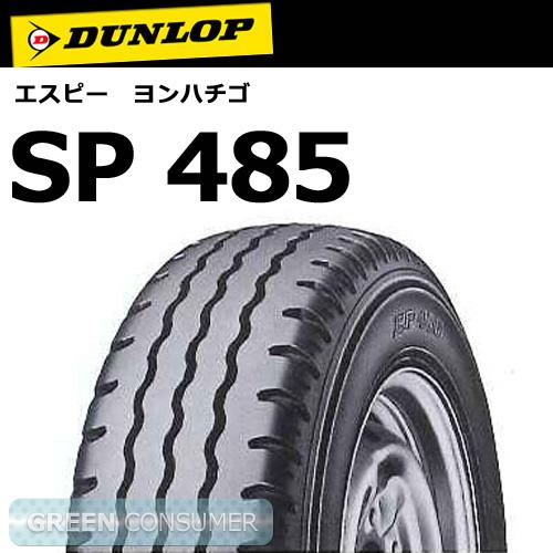 ダンロップ SP485 195/85R16 114/112L◆【送料無料】バン/トラック用サマータイヤ