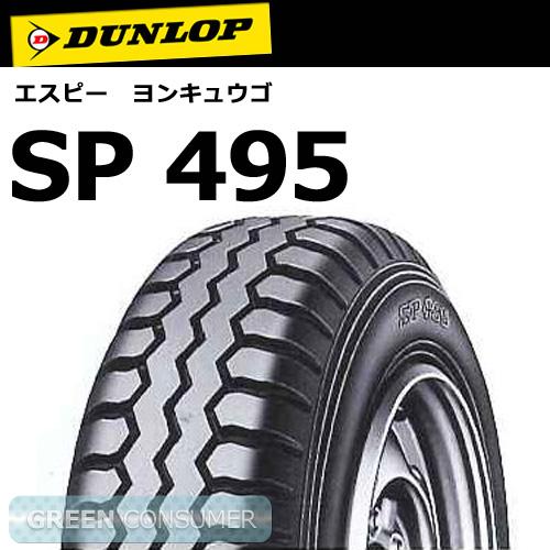 ダンロップ SP495 205/75R16 113/111L◆【送料無料】バン/トラック用サマータイヤ