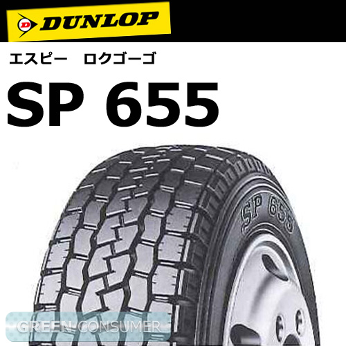 ダンロップ SP655 205/80R17.5 120/118L◆【送料無料】バン/トラック用サマータイヤ
