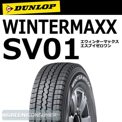 ダンロップ ウィンターマックス SV01 165R14 8PR◆WINTER MAXX バン/トラック用スタッドレスタイヤ