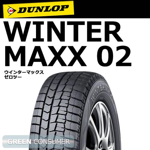 ダンロップ ウィンターマックス02 225/60R18 100Q◆WINTER MAXX SUV/CUV用スタッドレスタイヤ