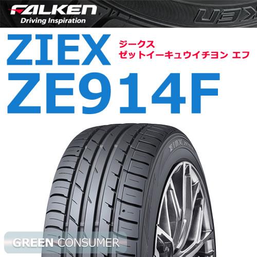 ファルケン ジークス ZE914F 215/45R17 91W XL◆【送料無料】ZIEX 普通車用サマータイヤ