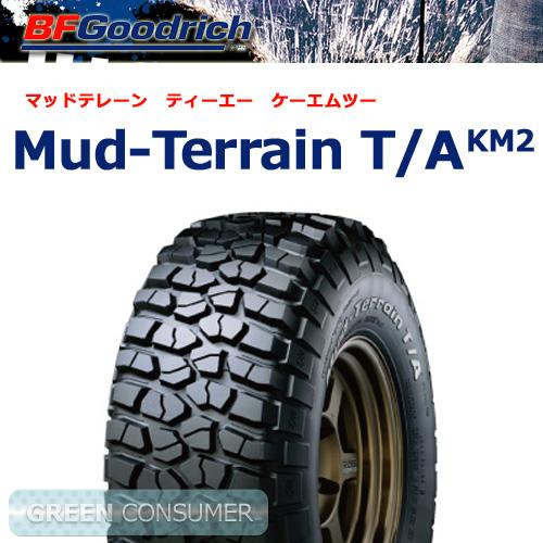 BFグッドリッチ マッドテレーンT/A KM2 37X12.50R17LT 124Q◆レイズドホワイトレター【送料無料】Mud-Terrain 正規輸入品 SUV/4X4用サマータイヤ