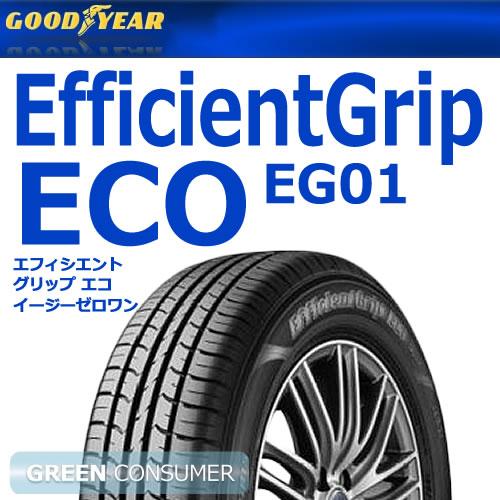 グッドイヤー エフィシエントグリップ エコ EG01 215/55R17 94V◆【送料無料】Efficient Grip ECO 乗用車用サマータイヤ 低燃費タイヤ