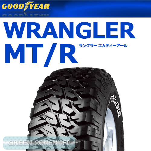 グッドイヤー ラングラー MT/R 265/70R16 112Q◆【送料無料】WRANGLER 正規輸入品 SUV/4X4用サマータイヤ