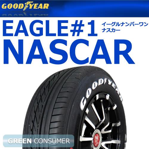グッドイヤー ナスカー 215/65R16C 109/107L◆ホワイトレター【送料無料】NASCAR 国産 バン/トラック用サマータイヤ