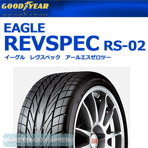 グッドイヤー レヴスペック RS-02 215/45R18 89W◆【送料無料】REVSPEC 普通車用サマータイヤ