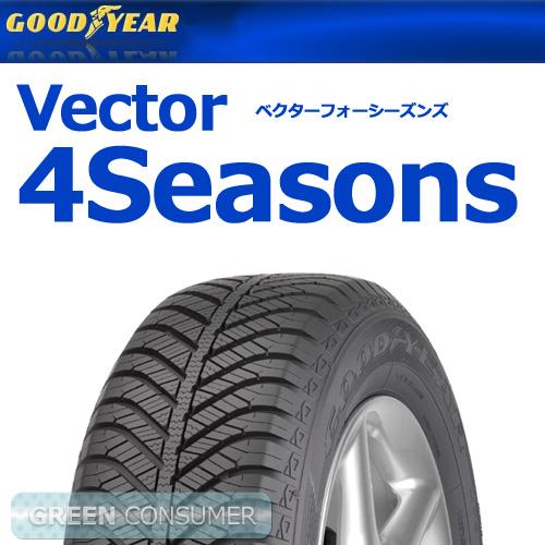 グッドイヤー ベクター 4シーズンス 225/55R17 101V XL◆【送料無料】VECTOR 4SEASONS 普通車用サマータイヤ