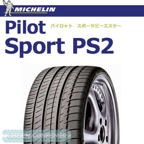 ミシュラン パイロットスポーツ PS2 245/40R18(93Y)◆BMW承認タイプ【送料無料】PILOT SPORT 正規輸入品 普通車用サマータイヤ